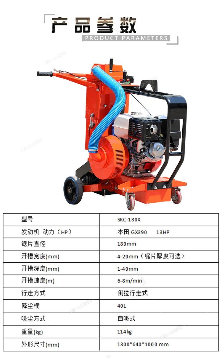 沥青灌缝机